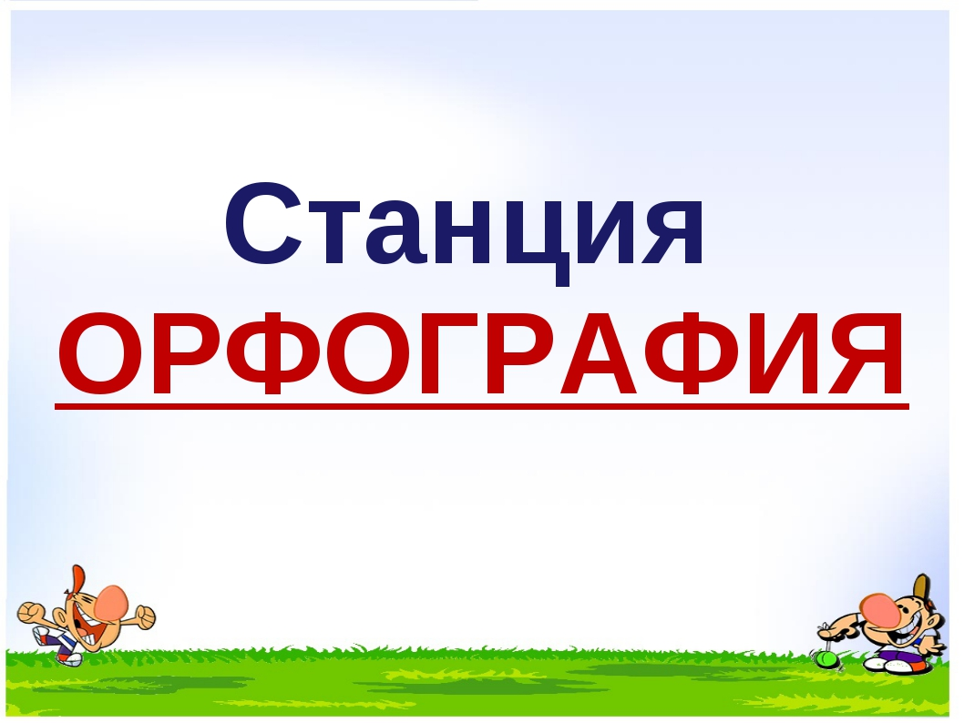 Станция ОРФОГРАФИЯ