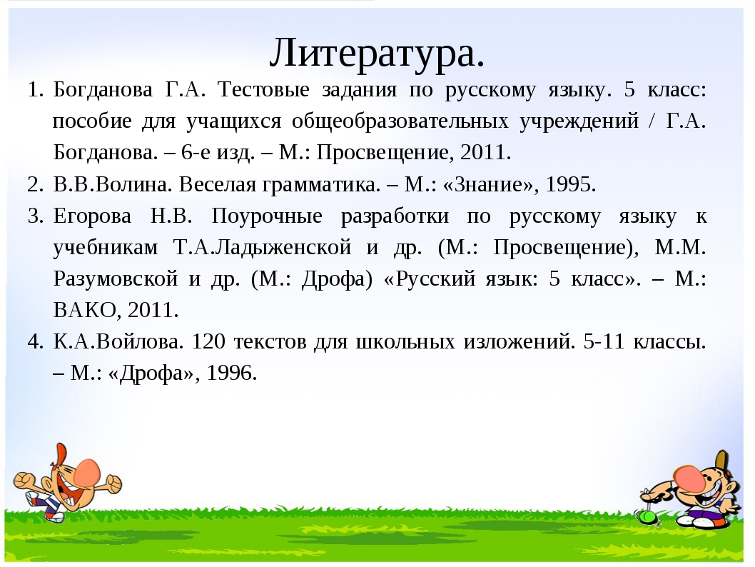 Литература. Богданова Г.А. Тестовые задания по русскому языку. 5 класс: пособ...