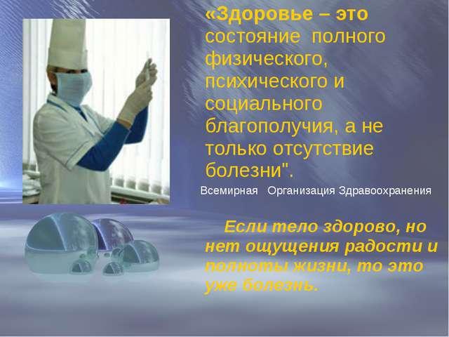 «Здоровье – это состояние полного физического, психического и социального б...