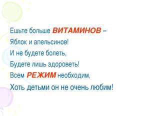 Ешьте больше ВИТАМИНОВ – Яблок и апельсинов! И не будете болеть, Будете лишь