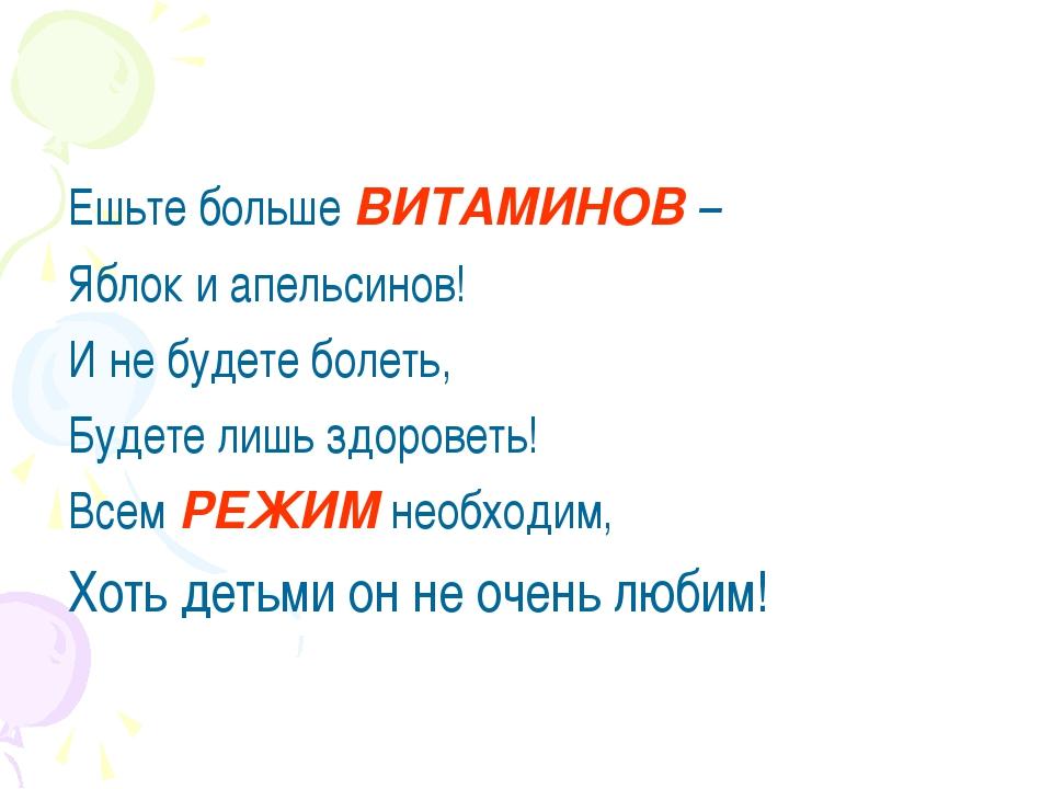 Ешьте больше ВИТАМИНОВ – Яблок и апельсинов! И не будете болеть, Будете лишь...