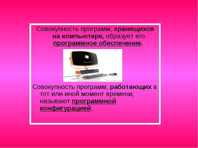 Совокупность программ, хранящихся на компьютере, образует его программное обе...