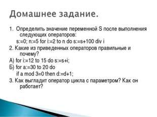 1. Определить значение переменной S после выполнения следующих операторов: s: