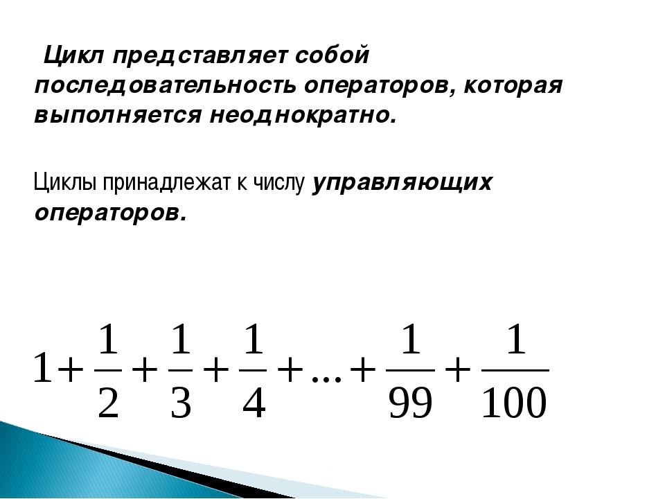 Цикл представляет собой последовательность операторов, которая выполняется н...