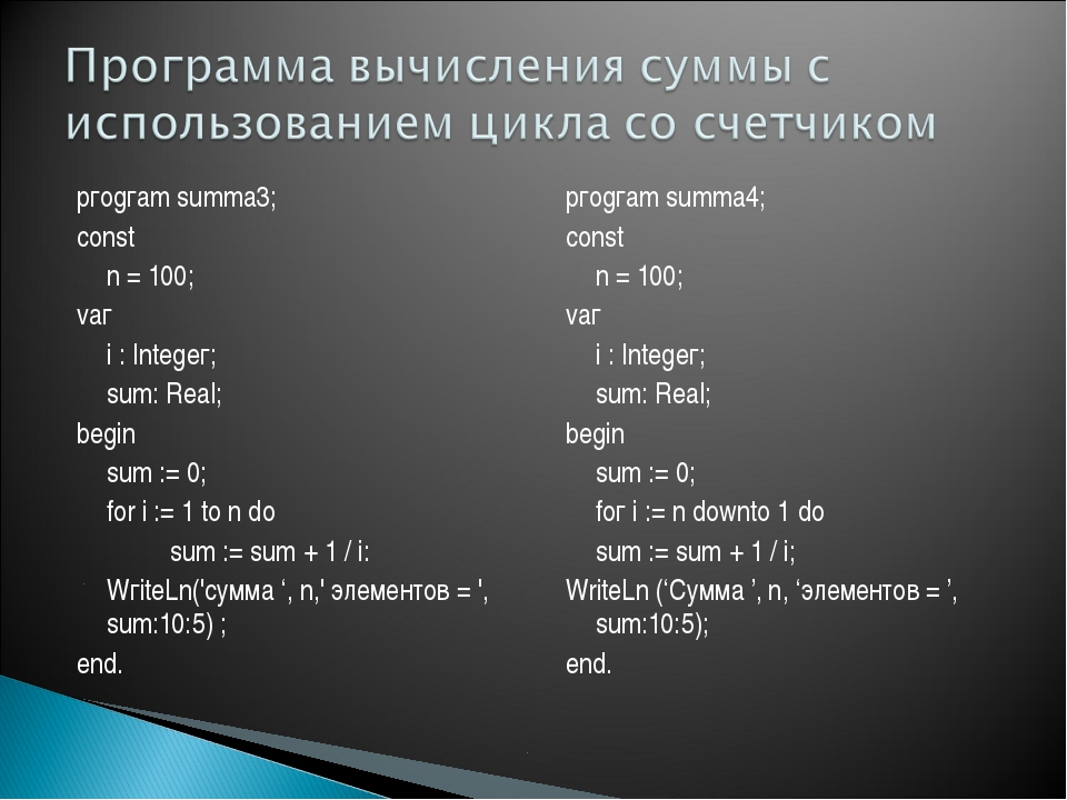 pгogгam summa3; const n = 100; vaг i : Integeг; sum: Real; begin sum := 0...