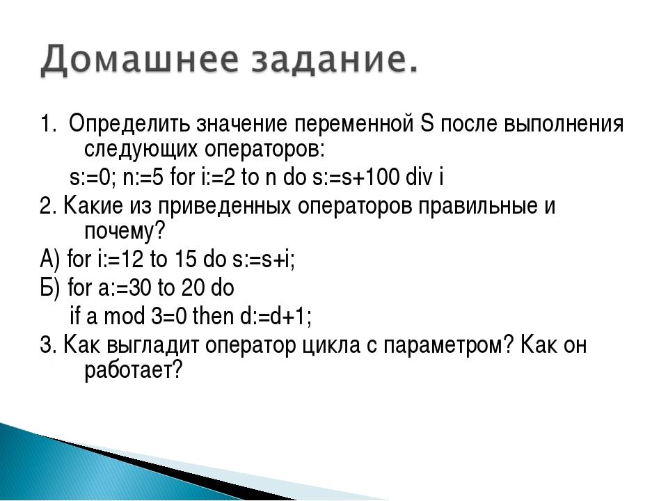 1. Определить значение переменной S после выполнения следующих операторов: s:...