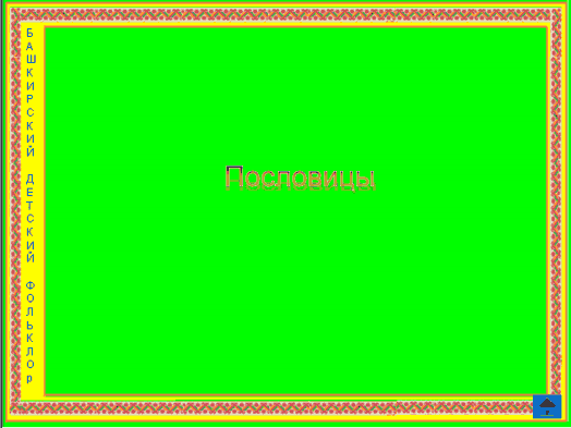 https://docs.google.com/viewer?url=http%3A%2F%2Fnsportal.ru%2Fsites%2Fdefault%2Ffiles%2F2013%2F2%2Fprezent.folklor.pptx&docid=de9e9a9d5bf1f59d2c5d47f1f8f911df&a=bi&pagenumber=4&w=524