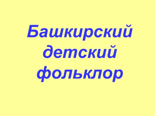 https://docs.google.com/viewer?url=http%3A%2F%2Fnsportal.ru%2Fsites%2Fdefault%2Ffiles%2F2013%2F2%2Fprezent.folklor.pptx&docid=de9e9a9d5bf1f59d2c5d47f1f8f911df&a=bi&pagenumber=1&w=524