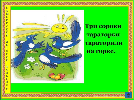 https://docs.google.com/viewer?url=http%3A%2F%2Fnsportal.ru%2Fsites%2Fdefault%2Ffiles%2F2013%2F2%2Fprezent.folklor.pptx&docid=de9e9a9d5bf1f59d2c5d47f1f8f911df&a=bi&pagenumber=11&w=524