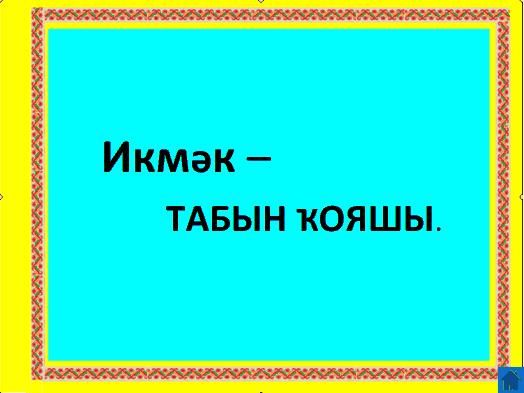 https://docs.google.com/viewer?url=http%3A%2F%2Fnsportal.ru%2Fsites%2Fdefault%2Ffiles%2F2013%2F2%2Fprezent.folklor.pptx&docid=de9e9a9d5bf1f59d2c5d47f1f8f911df&a=bi&pagenumber=6&w=524