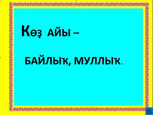 https://docs.google.com/viewer?url=http%3A%2F%2Fnsportal.ru%2Fsites%2Fdefault%2Ffiles%2F2013%2F2%2Fprezent.folklor.pptx&docid=de9e9a9d5bf1f59d2c5d47f1f8f911df&a=bi&pagenumber=7&w=524