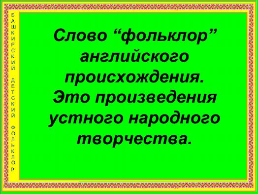 https://docs.google.com/viewer?url=http%3A%2F%2Fnsportal.ru%2Fsites%2Fdefault%2Ffiles%2F2013%2F2%2Fprezent.folklor.pptx&docid=de9e9a9d5bf1f59d2c5d47f1f8f911df&a=bi&pagenumber=2&w=524