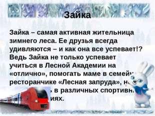 Зайка Зайка – самая активная жительница зимнего леса. Ее друзья всегда удивля