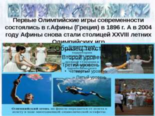 Первые Олимпийские игры современности состоялись в г.Афины (Греция) в 1896 г.