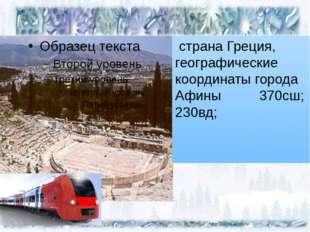 страна Греция, географические координаты города Афины 370сш; 230вд;