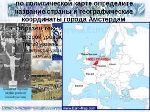 по политической карте определите название страны и географические координаты