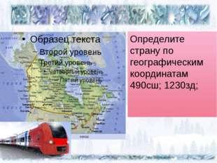 Определите страну по географическим координатам 490сш; 1230зд;