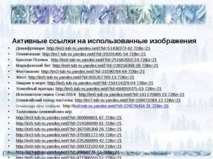 Активные ссылки на использованные изображения Дешифровщик: http://im3-tub-ru