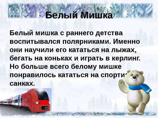Белый Мишка Белый мишка с раннего детства воспитывался полярниками. Именно он...
