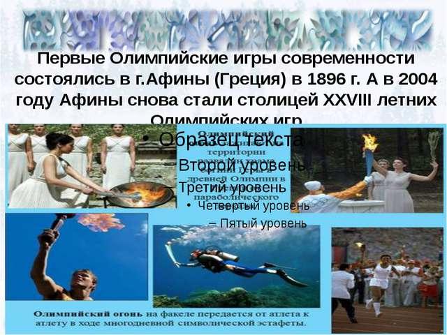 Первые Олимпийские игры современности состоялись в г.Афины (Греция) в 1896 г....