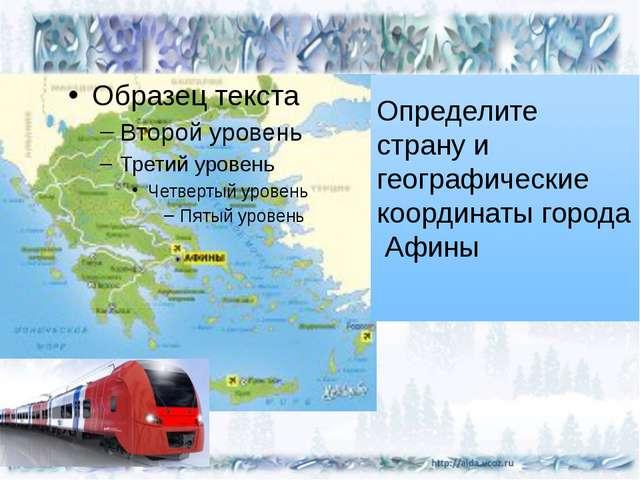 Определите страну и географические координаты города Афины