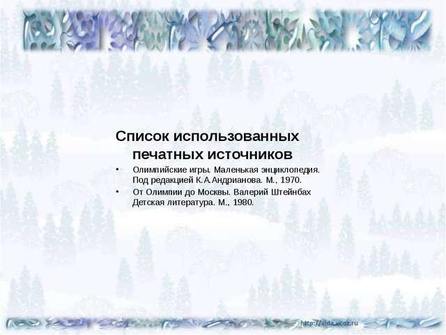 Список использованных печатных источников Олимпийские игры. Маленькая энцикл...