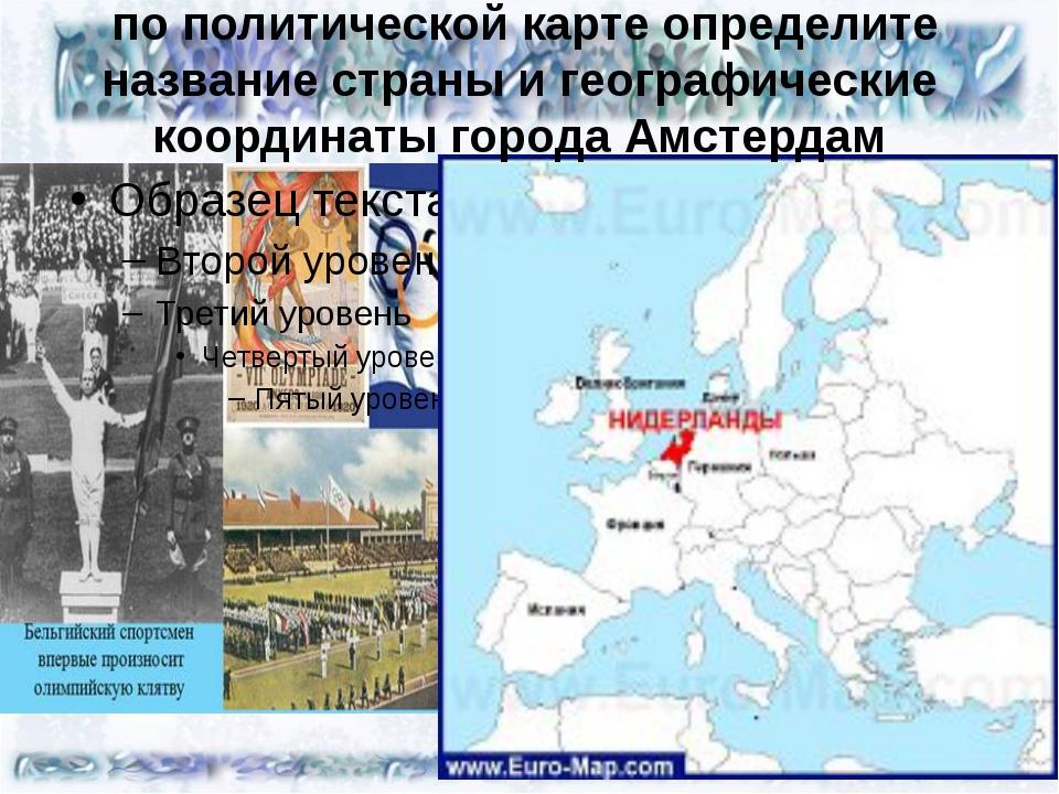 по политической карте определите название страны и географические координаты...