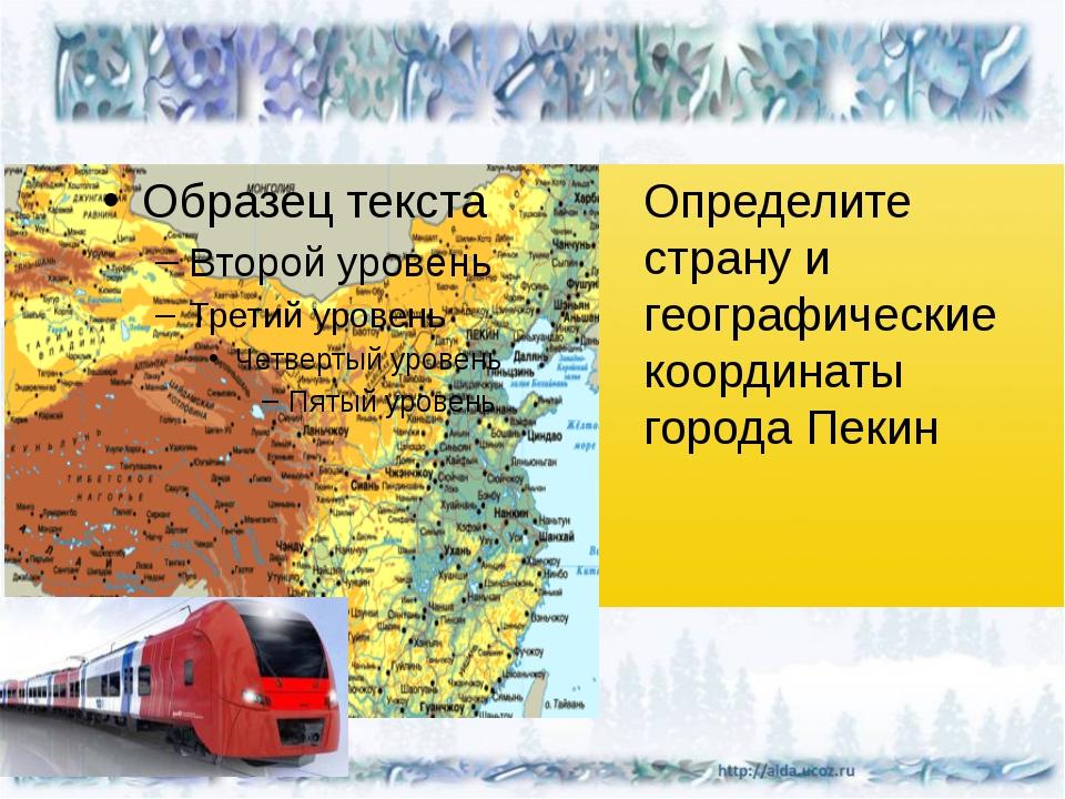 Определите страну и географические координаты города Пекин