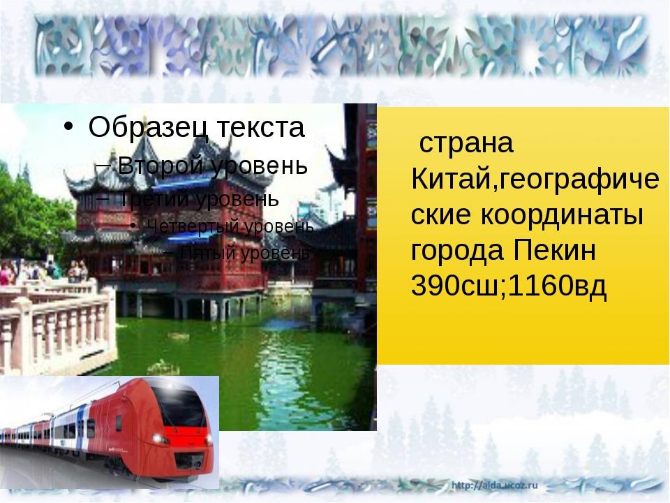 страна Китай,географические координаты города Пекин 390сш;1160вд