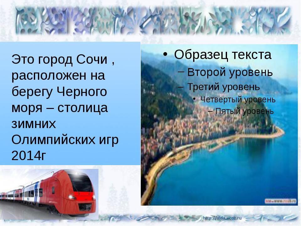 Это город Сочи , расположен на берегу Черного моря – столица зимних Олимпийс...