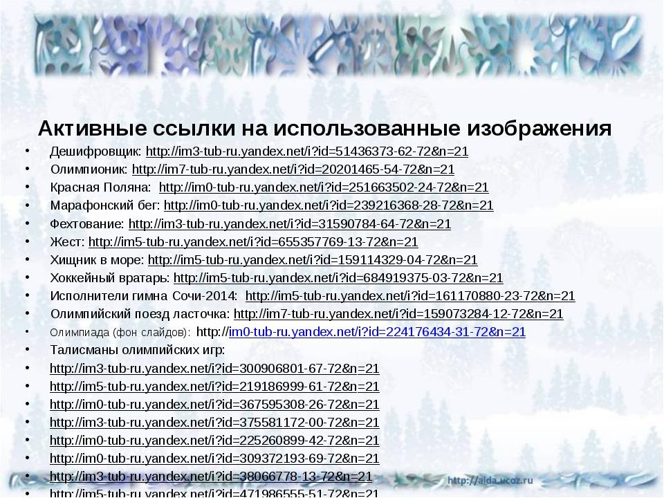 Активные ссылки на использованные изображения Дешифровщик: http://im3-tub-ru...