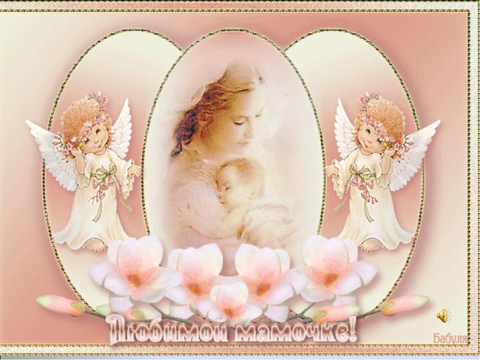 Бесплатные открытки днем матери