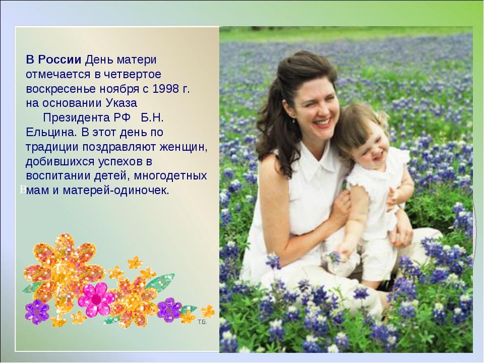 В России День матери отмечается в четвертое воскресенье ноября с 1998 г. на о...