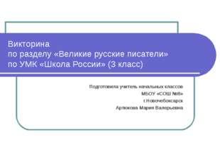 Викторина по разделу «Великие русские писатели» по УМК «Школа России» (3 клас