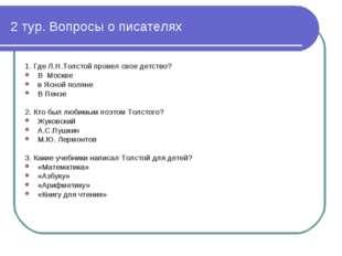 2 тур. Вопросы о писателях 1. Где Л.Н.Толстой провел свое детство? В Москве в