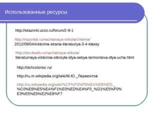 Использованные ресурсы http://skazvikt.ucoz.ru/forum/2-9-1 http://nsportal.ru