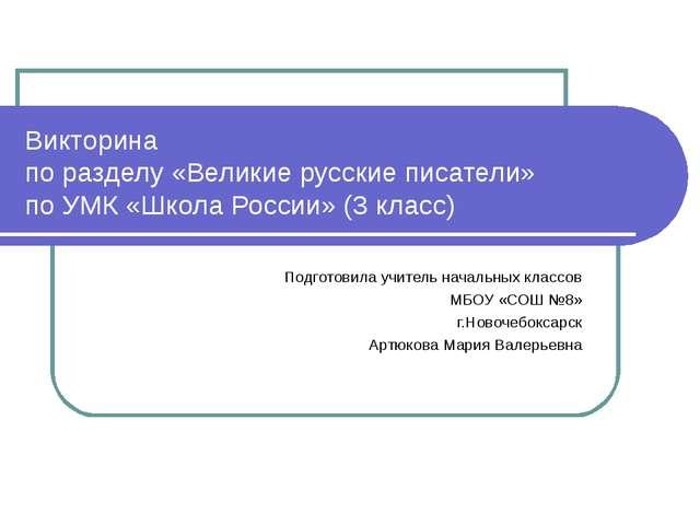 Викторина по разделу «Великие русские писатели» по УМК «Школа России» (3 клас...