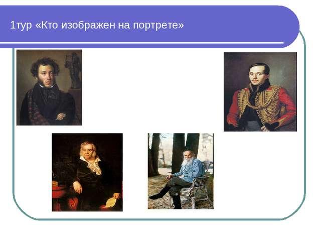 1тур «Кто изображен на портрете»