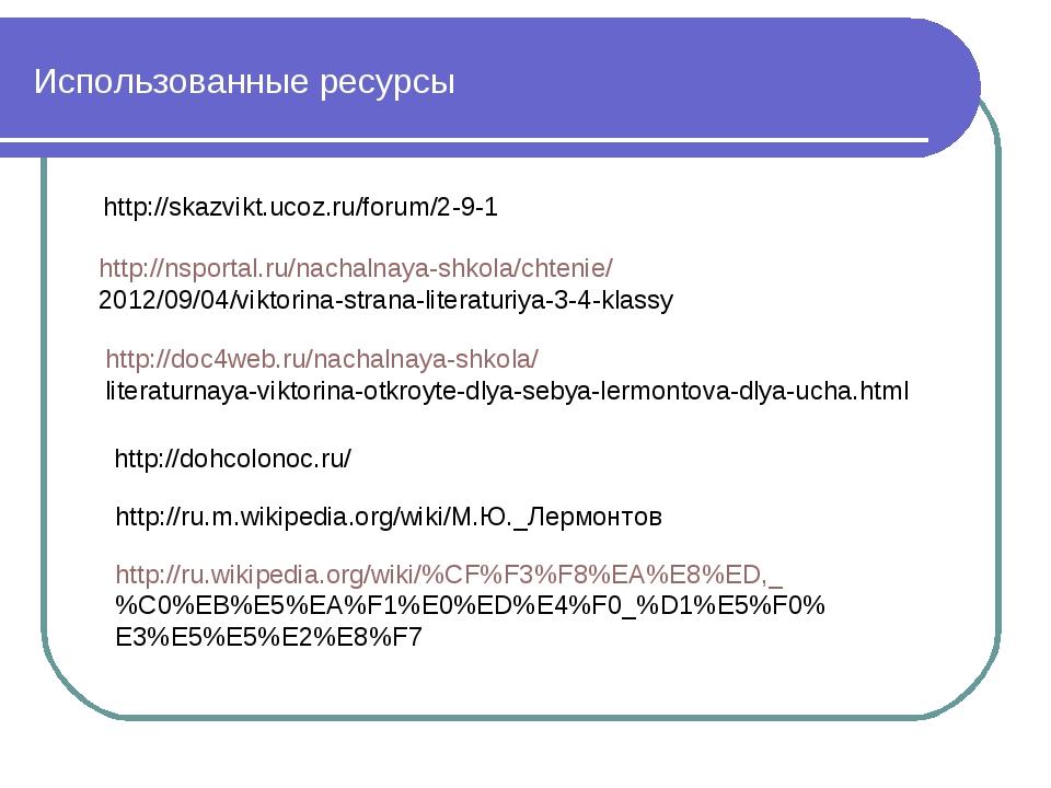 Использованные ресурсы http://skazvikt.ucoz.ru/forum/2-9-1 http://nsportal.ru...