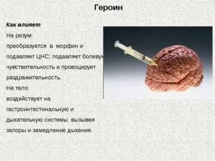 Героин Как влияет На разум: преобразуется в морфин и подавляет ЦНС; подавляет