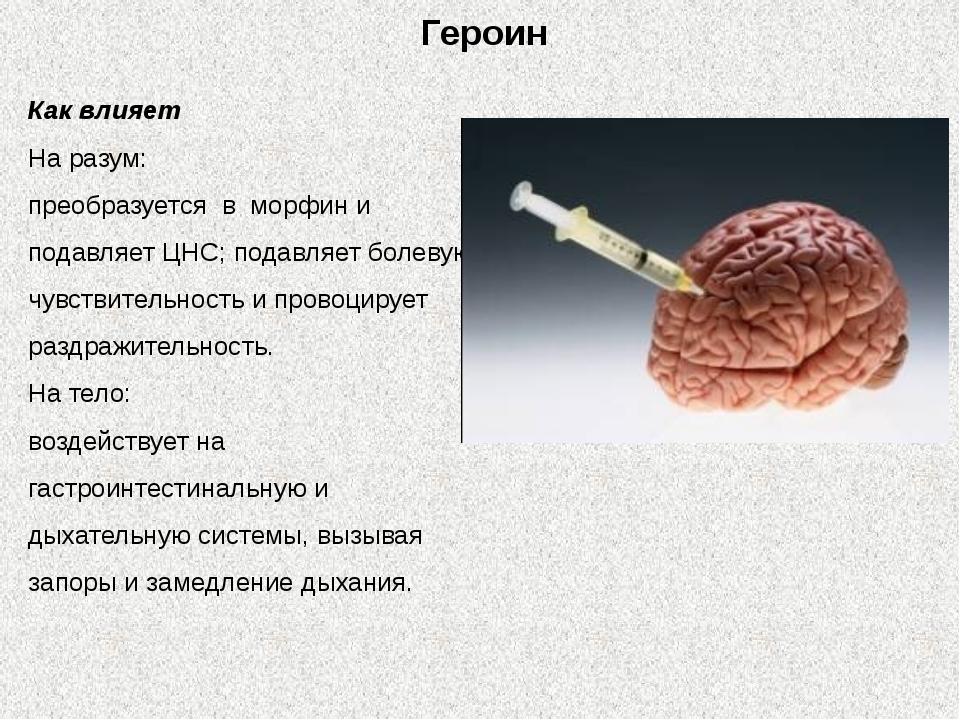 Героин Как влияет На разум: преобразуется в морфин и подавляет ЦНС; подавляет...