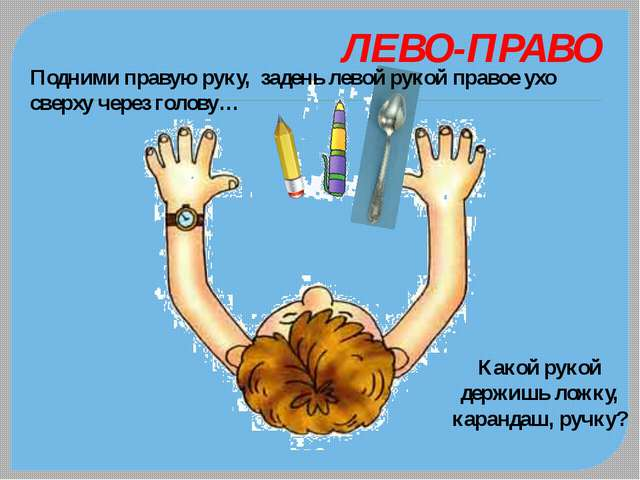 ЛЕВО-ПРАВО Подними правую руку, задень левой рукой правое ухо сверху через го...