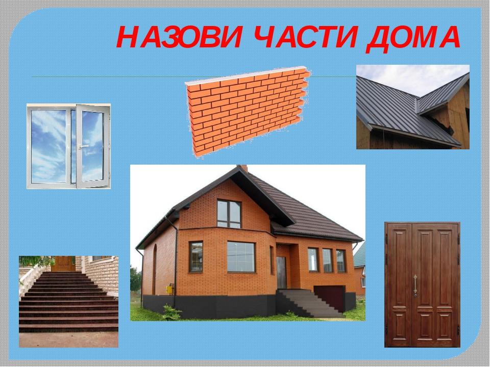 Построить дом частями