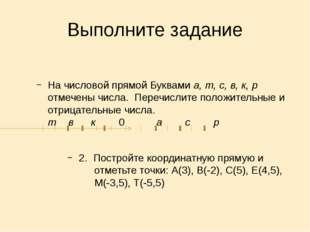 Выполните задание На числовой прямой Буквамиа, т, с, в, к, р отмечены числа.