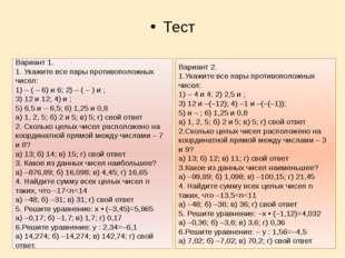 Тест Вариант 1. 1. Укажите все пары противоположных чисел: 1) – ( – 6) и 6;