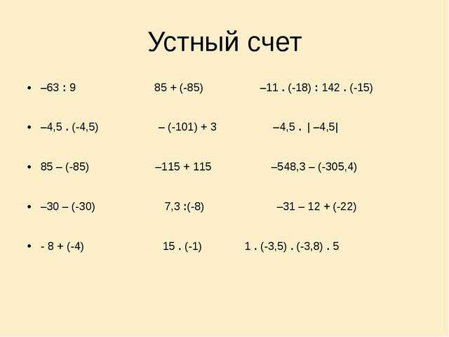 Устный счет –63 : 9 85 + (-85) –11 . (-18) : 142 . (-15) –4,5 . (-4,5) – (-10...
