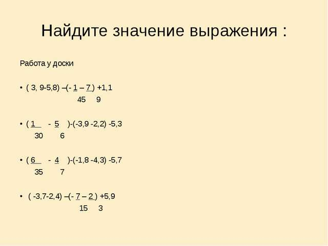 Найдите значение выражения : Работа у доски ( 3, 9-5,8) –(-1–7) +1,1  ...