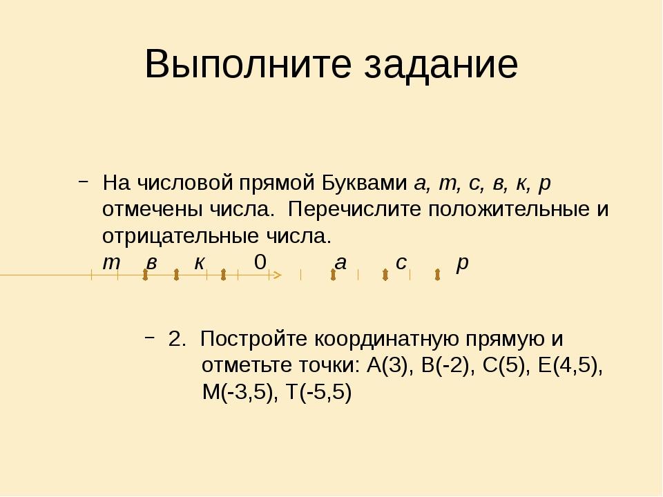 Выполните задание На числовой прямой Буквамиа, т, с, в, к, р отмечены числа....