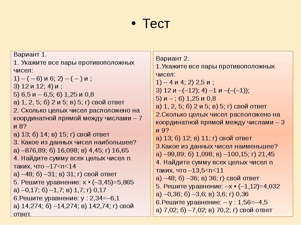 Тест Вариант 1. 1. Укажите все пары противоположных чисел: 1) – ( – 6) и 6;...