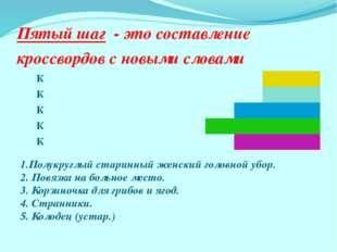 Пятый шаг - это составление кроссвордов с новыми словами 1.Полукруглый старин
